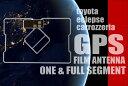 フィルムアンテナ 地デジ ワンセグ フルセグ GPSフィルムアンテナイクリプス ECLIPSE 用