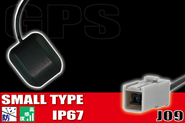 GPSアンテナ 据え置き型 100日保証付 J09