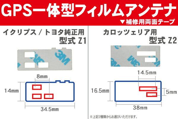 フィルムアンテナ 両面テープ 3M 強力 地デジ ワンセグ フルセグ ナビ 補修用 汎用 GPS一体型 & 地デジフィルム 用 フロントガラス