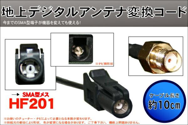 ハーネス 変換 ケーブル カロッツェリア 等 SMA HF201 新品 S-H