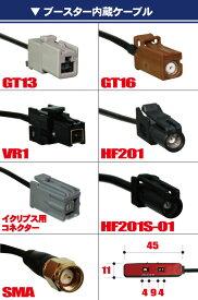 フィルムアンテナ 用 ケーブル アンテナコード 5m 1本 地デジ ワンセグ フルセグ コード ブースター内蔵型 コネクター形状選択可能【GT13 GT16角 HF201 SMA VR1 イクリプス ECLIPSE用コネクター】
