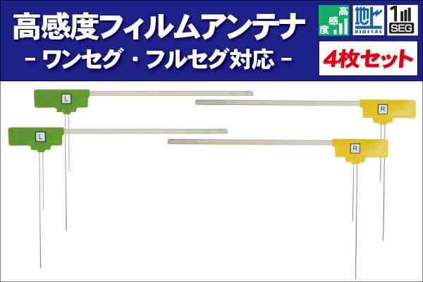 フィルムアンテナ 地デジ ワンセグ フルセグ 4枚 右2枚 左2枚 汎用 載せ替え 高感度 L型 セット テレビ受信