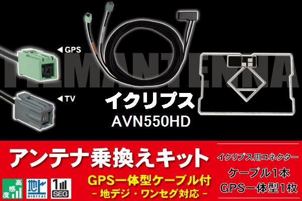 GPS一体型ケーブル アンテナコード コード フィルムアンテナ 地デジ 高感度 ワンセグ フルセグ イクリプス ECLIPSE VR2 AVN550HD フロントガラス