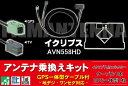 【送料無料】GPS一体型ケーブル アンテナコード コード フィルムアンテナ 地デジ ワンセグ フルセグ イクリプス ECLIPSE VR2 GF1R0 AVN5...