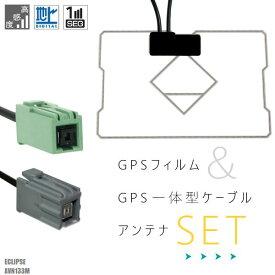 GPS一体型ケーブル イクリプス ECLIPSE AVN133M 対応 GPS一体型フィルム セット 地デジ 高感度 受信 TV ナビ
