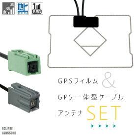 GPS一体型ケーブル イクリプス ECLIPSE AVN550HD 対応 GPS一体型フィルム セット 地デジ 高感度 受信 TV ナビ