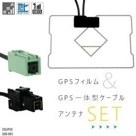 GPS一体型ケーブル イクリプス ECLIPSE VR1 AVN-V01 対応 GPS一体型フィルム セット 地デジ 高感度 受信 TV ナビ