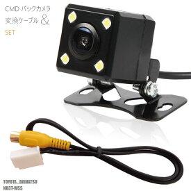 CMD バックカメラ & 変換 ケーブル RCH001T 互換品 セット ダイハツ DAIHATSU ナビ NH3T-W55 用 高画質 防水 IP67等級 フロントカメラ リアカメラ 小型 広角170度 レンズ