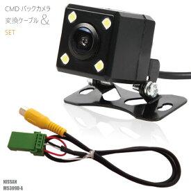 CMD バックカメラ & 変換 ケーブル CCA-644-500 互換品 セット ニッサン NISSAN ナビ MS309D-A 用 高画質 防水 IP67等級 フロントカメラ リアカメラ 小型 広角170度 レンズ
