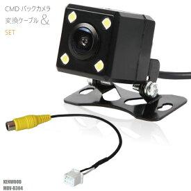 CMDバックカメラ & RCA変換ケーブル セット MDV-D304 ナビ用 高画質 防水 広角 170度 CA-C100 互換品 ケンウッド KENWOOD 映像出力