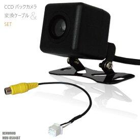 CCDバックカメラ & RCA変換ケーブル セット MDV-D504BT ナビ用 高画質 防水 広角 170度 CA-C100 互換品 ケンウッド KENWOOD 映像出力