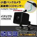 バックカメラ & ケーブル セット イクリプス ECLIPSE ナビ用 CCD 変換 コード AVN2203D 高画質 防水 IP67等級 広角 フ…