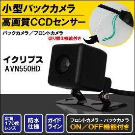 バックカメラ & ケーブル セット イクリプス ECLIPSE ナビ用 CCD 変換 コード AVN550HD 高画質 防水 IP67等級 広角 フロントカメラ リアカメラ 小型