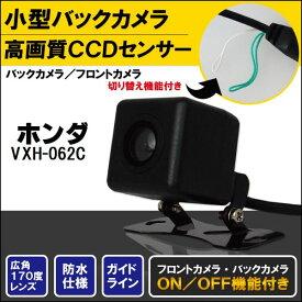 バックカメラ & ケーブル セット ホンダ HONDA ナビ用 CCD 変換 コード VXH-062C 高画質 防水 IP67等級 広角 フロントカメラ リアカメラ 小型