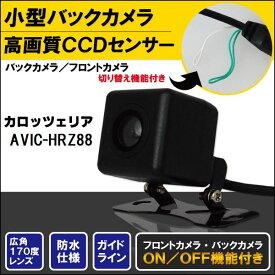 バックカメラ & ケーブル セット カロッツェリア carrozzeria ナビ用 CCD コード AVIC-HRZ88 高画質 防水 IP67等級 フロントカメラ リアカメラ 小型