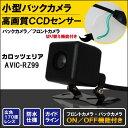 バックカメラ & ケーブル セット カロッツェリア carrozzeria ナビ CCD 変換 コード AVIC-RZ99 高画質 防水 IP67等級 …