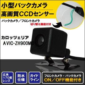 バックカメラ & ケーブル セット カロッツェリア carrozzeria ナビ用 CCD コード AVIC-ZH900MD 高画質 防水 IP67等級 フロントカメラ リアカメラ 小型