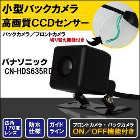 バックカメラ & ケーブル セット パナソニック Panasonic ナビ CCD 変換 コード CN-HDS635RD 高画質 防水 IP67等級 フロントカメラ リアカメラ 小型