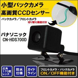 バックカメラ & ケーブル セット パナソニック Panasonic ナビ CCD 変換 コード CN-HDS700D 高画質 防水 IP67等級 フロントカメラ リアカメラ 小型
