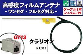 フィルムアンテナ 右1枚 NX311 クラリオン Clarion 用 地デジ ワンセグ フルセグ ケーブル アンテナコード GT13 端子 1本 セット フロントガラス