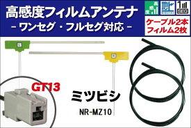 フィルムアンテナ 右1枚 左1枚 NR-MZ10 ミツビシ MITSUBISHI 用 地デジ ワンセグ フルセグ ケーブル アンテナコード GT13 端子 2本 セット フロントガラス