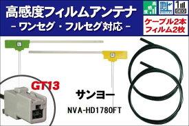 フィルムアンテナ 右1枚 左1枚 NVA-HD1780FT サンヨー SANYO 用 地デジ ワンセグ フルセグ ケーブル アンテナコード GT13 端子 2本 セット フロントガラス