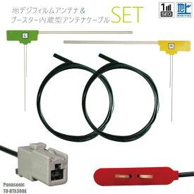 フィルムアンテナ 右1枚 左1枚 TU-DTX300A パナソニック Panasonic 用 地デジ ワンセグ フルセグ ケーブル アンテナコード GT13 端子 2本 セット フロントガラス