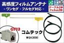 フィルムアンテナ 右1枚 左1枚 WGA3000 コムテック Commtec 用 地デジ ワンセグ フルセグ ケーブル アンテナコード GT…