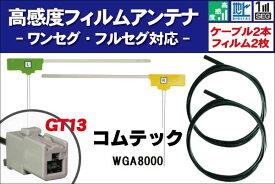 フィルムアンテナ 右1枚 左1枚 WGA8000 コムテック Commtec 用 地デジ ワンセグ フルセグ ケーブル アンテナコード GT13 端子 2本 セット フロントガラス