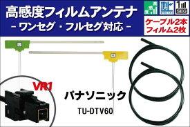 フィルムアンテナ 右1枚 左1枚 TU-DTV60 パナソニック Panasonic 用 地デジ ワンセグ フルセグ ケーブル アンテナコード VR1 端子 2本 セット フロントガラス