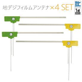 フィルムアンテナ 右2枚 左2枚 4枚 セット 地デジ ワンセグ フルセグ 高感度 型式 汎用 L字型