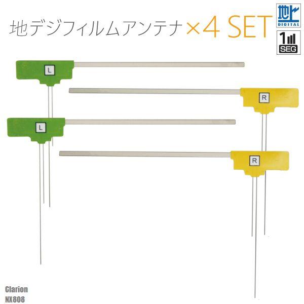 【メール便送料無料】 フィルムアンテナ 右2枚 左2枚 4枚 セット 地デジ ワンセグ フルセグ クラリオン Clarion NX808