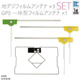 フィルムアンテナ アルパイン XF11Z-HI-NR 地デジ ワンセグ フルセグ GPS一体型フィルム セット テレビ受信 ALPINE 右2枚 左1枚 4枚 セット