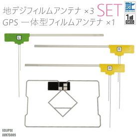 フィルムアンテナ 地デジ ワンセグ フルセグ GPS一体型フィルム セット イクリプス ECLIPSE AVN7500S テレビ受信 右2枚 左1枚 4枚 セット