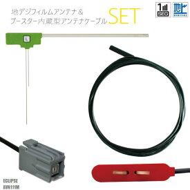 フィルムアンテナ 左1枚 地デジ 高感度 ワンセグ フルセグ 汎用 ケーブル アンテナコード コード セット イクリプス ECLIPSE 用 AVN111M フロントガラス