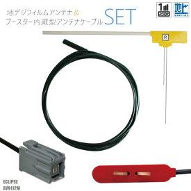 フィルムアンテナ 右1枚 地デジ 高感度 ワンセグ フルセグ 汎用 ケーブル アンテナコード コード セット イクリプス ECLIPSE 用 AVN112M フロントガラス