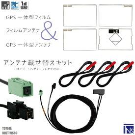 トヨタ TOYOTA ナビ NHZT-W58G 対応 VR1 端子 GPS一体型ケーブル 1本 & スクエア型フィルムアンテナ 右1枚 左2枚 & GPS一体型フィルム 1枚 & アンテナコード 3本 セット 地デジ ワンセグ フルセグ 高感度