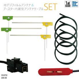AVN-R9 ナビ イクリプス 対応 フィルムアンテナ コード 4枚 VR1 4本 地デジ ワンセグ フルセグ ケーブル アンテナコード セット フロントガラス L字型 ECLIPSE