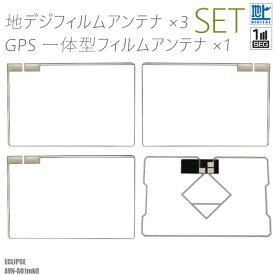 フィルムアンテナ 地デジ ワンセグ フルセグ GPS一体型フィルム セット イクリプス ECLIPSE AVN-G01mkII テレビ受信