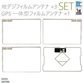 フィルムアンテナ 地デジ ワンセグ フルセグ GPS一体型フィルム セット イクリプス ECLIPSE AVN770HD テレビ受信