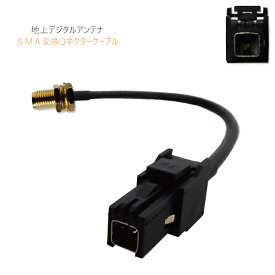 地上 デジタル アンテナ 変換ケーブル ハーネス コード コネクタ SMA VR1