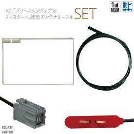フィルムアンテナ 左1枚 地デジ 高感度 ワンセグ フルセグ 汎用 ケーブル アンテナコード コード セット イクリプス ECLIPSE 用 AVN1110 フロントガラス スクエア型