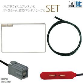 フィルムアンテナ 左1枚 地デジ 高感度 ワンセグ フルセグ 汎用 ケーブル アンテナコード コード セット イクリプス ECLIPSE 用 AVN133MW フロントガラス スクエア型