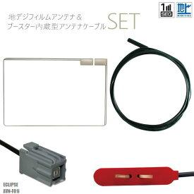 フィルムアンテナ 右1枚 地デジ 高感度 ワンセグ フルセグ 汎用 ケーブル アンテナコード コード セット イクリプス ECLIPSE 用 AVN-F01i フロントガラス スクエア型