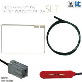フィルムアンテナ 右1枚 地デジ 高感度 ワンセグ フルセグ 汎用 ケーブル アンテナコード コード セット イクリプス ECLIPSE 用 AVN078HDmkII フロントガラス スクエア型