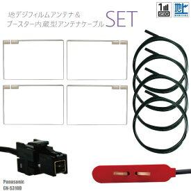 フィルムアンテナ & コード 4本 セット 4枚 地デジ ワンセグ フルセグ スクエア型 ケーブル アンテナコード VR1 パナソニック Panasonic CN-S310D