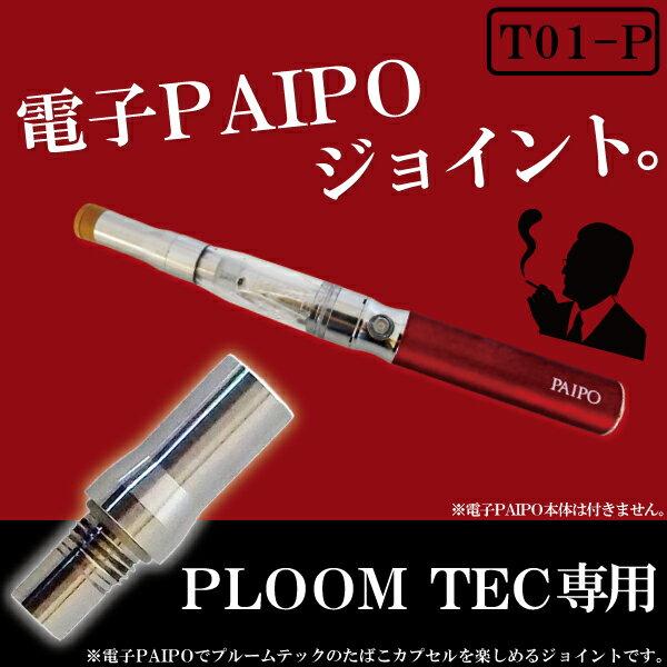 電子パイポ で プルームテック が楽しめるジョイント 変換 ジョイント コネクター 電子たばこ 電子PAIPO 用 ploomtech 用