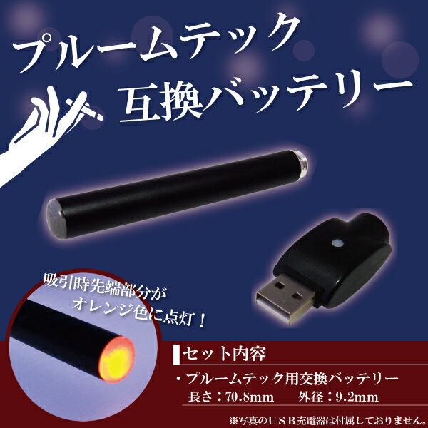 電子タバコ プルームテック 用 互換 バッテリー 本体 代替バッテリー 互換バッテリー 短い