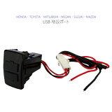 USBポート増設充電2ポート車iPhone車種専用設計選択式
