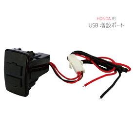 USB 2ポート 増設 充電 ホンダ HONDA オデッセイワゴン 用 H21.10〜 iphone ipad ipod ゲーム機 カメラ ビデオ ライト 青 BLUE